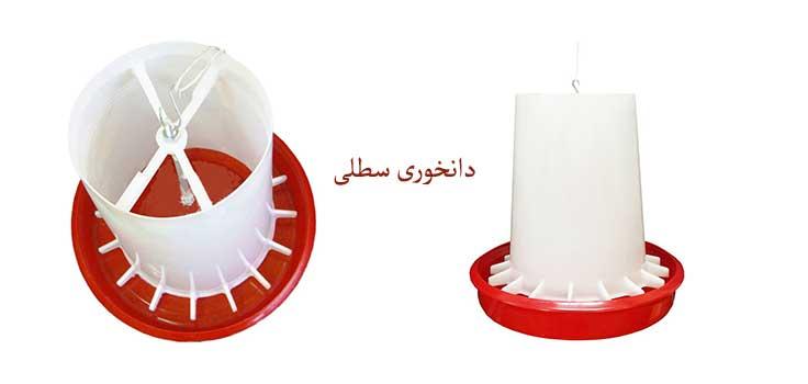 دانخوری سطلی در هنگام خرید تجهیزات مرغداری